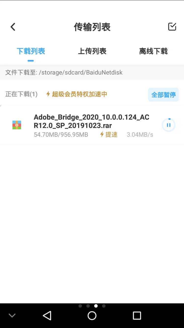 安卓 百度网盘 v10.0.183 SVIP会员不限速下载破解版,安卓 百度网盘 v10.0.183 SVIP会员不限速下载破解版  第1张,第1张