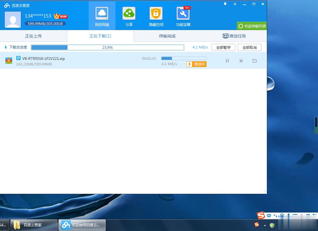 百度云网盘V5.4.5.无需安装4电脑会员版,百度云网盘V5.4.5.无需安装4电脑会员版  第1张,第1张