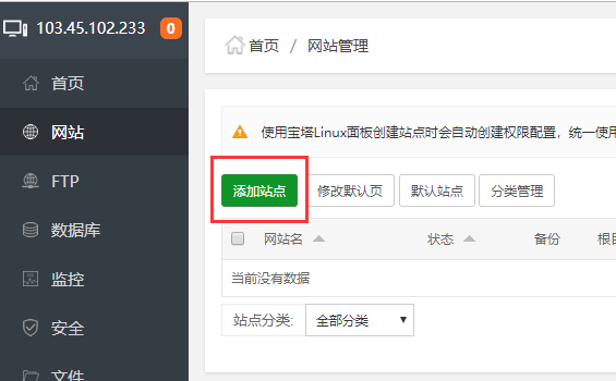 Z-blog个人博客系统搭建流程-纯小白看过来,Z-blog个人博客系统搭建流程-纯小白看过来  免费 教程 zblog 第20张,免费,教程,zblog,第20张