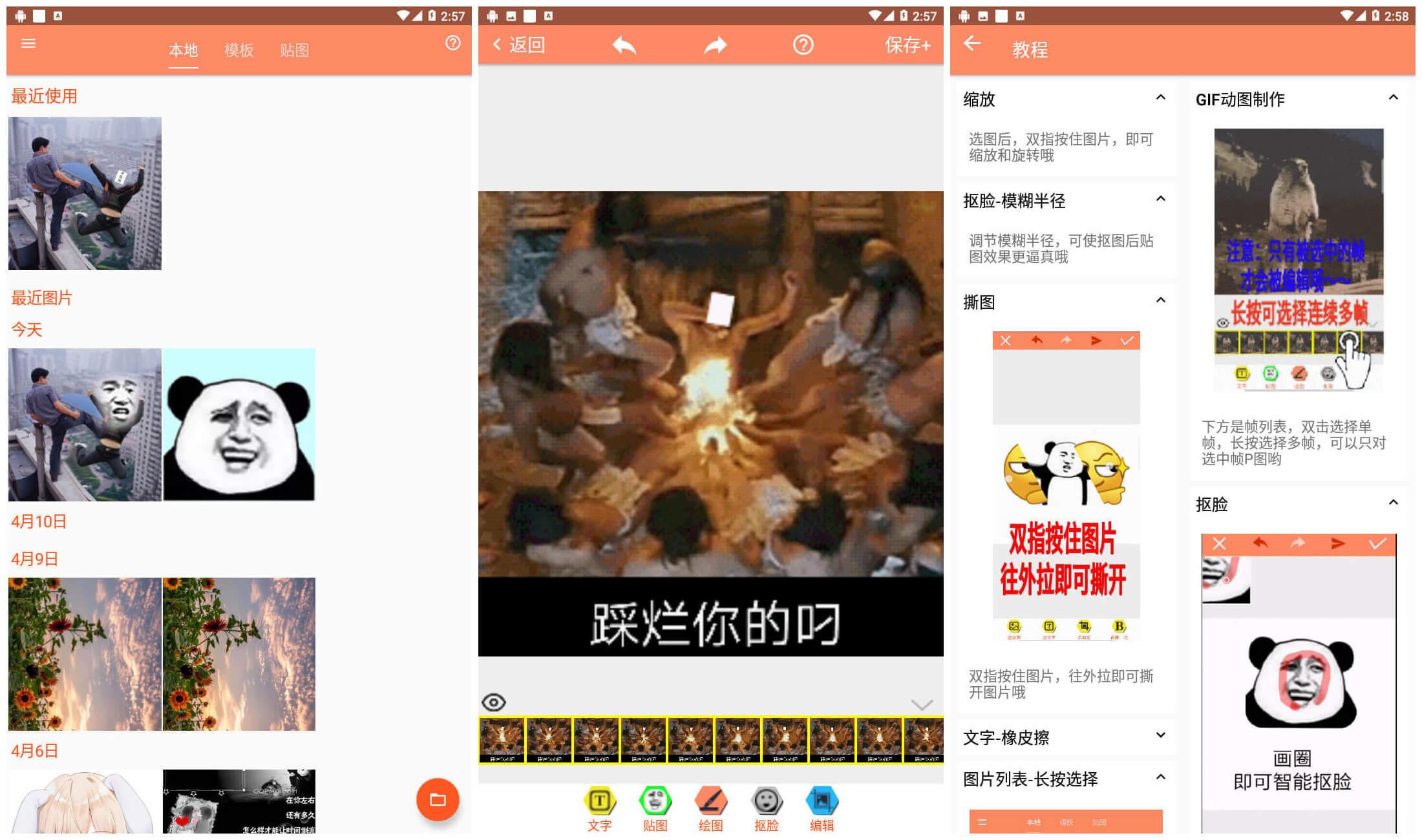 制作暴走表情包的手机软件,U786bf4b6b9b74be18cf8099a82d6f3f9C.jpg,第1张