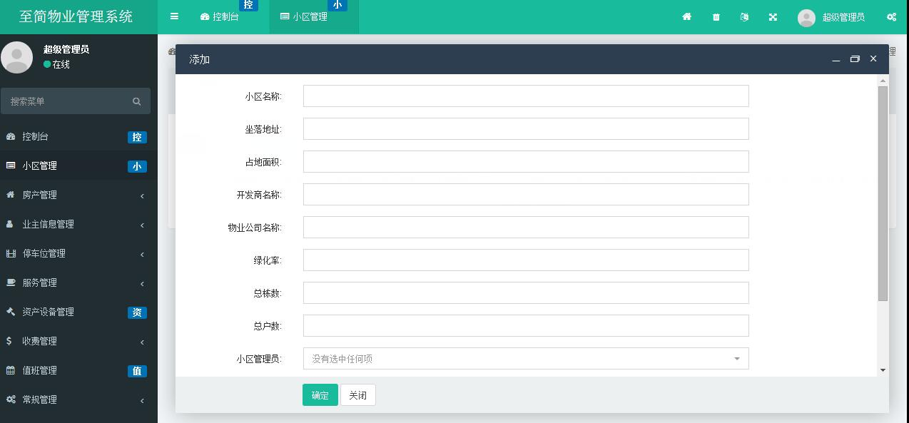 【PHP】ThinkPHP5内核的多小区物业管理系统源码,【PHP】ThinkPHP5内核的多小区物业管理系统源码,第3张