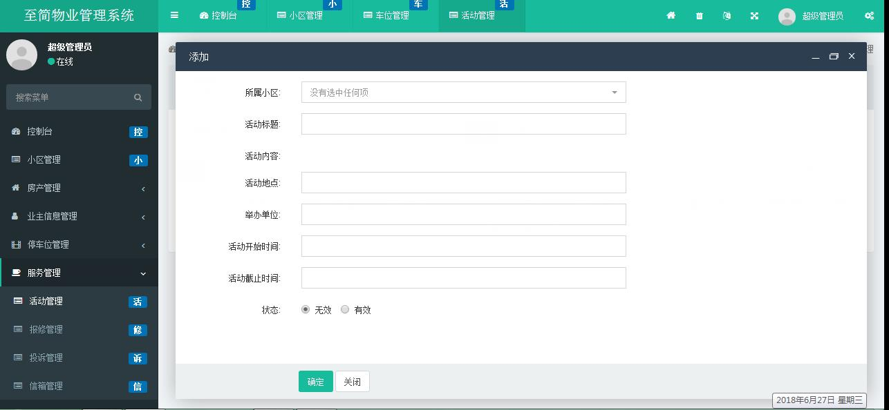 【PHP】ThinkPHP5内核的多小区物业管理系统源码,【PHP】ThinkPHP5内核的多小区物业管理系统源码,第5张