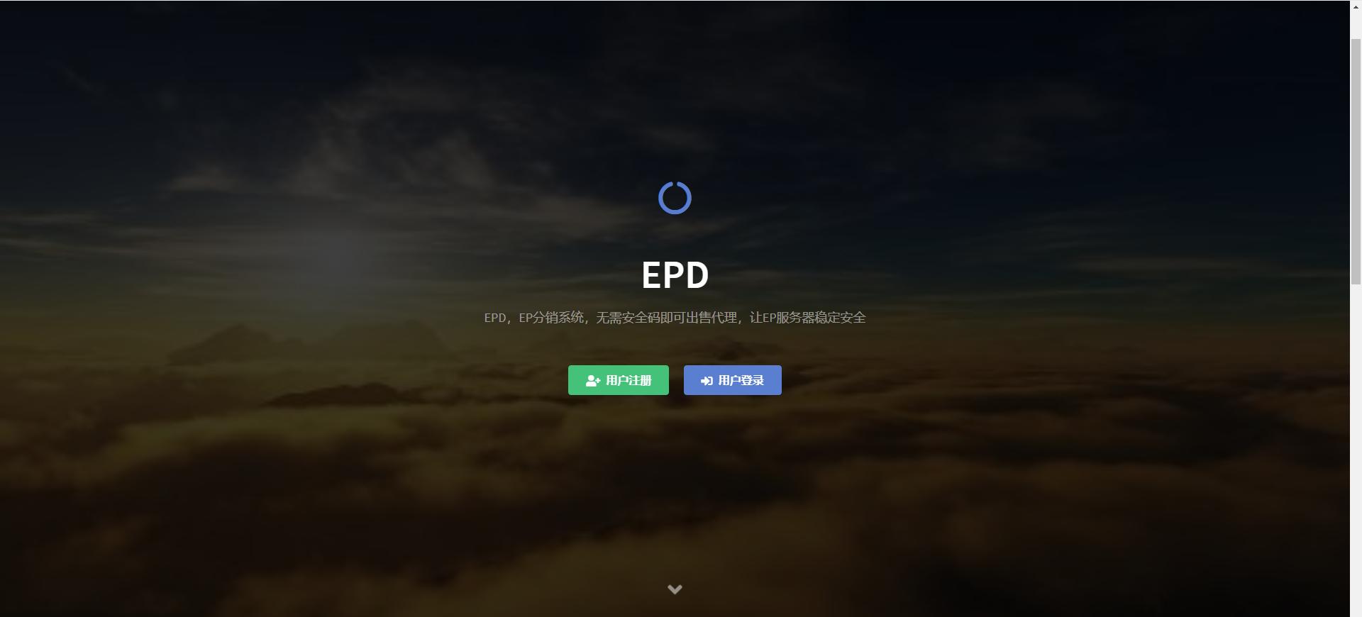 最新小鬼EP分销网站源码,QQ截图20200425234840.png,网站源码,第1张