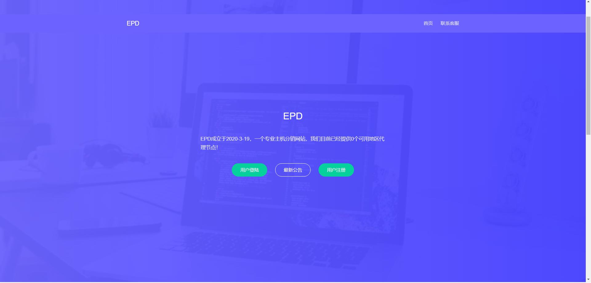 最新小鬼EP分销网站源码,QQ截图20200425234318.png,网站源码,第3张
