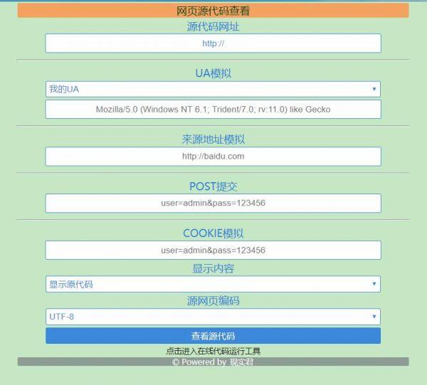 网页代码查看工具网站 扒站专用,U693d2bd8cb894920825820a7ca3d52ads.jpg,第1张