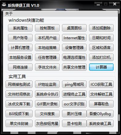 电脑实用工具集合软件 四十多款软件,U93573be2fbc448b3acebb94da1fb3ec0E.jpg,第1张