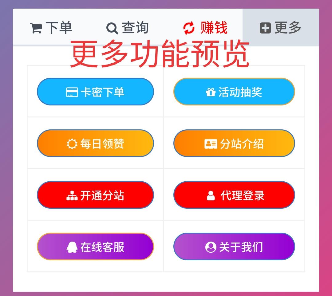 彩虹代刷网多功能模板(增加客户体验),彩虹代刷网多功能模板(增加客户体验),第1张
