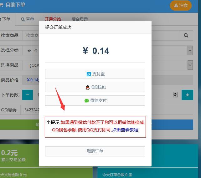 彩虹自助下单系统(提示用户微信转QQ余额下单插件),Ufdfeb84d60814d97872944b1d4356652a.jpg,第1张