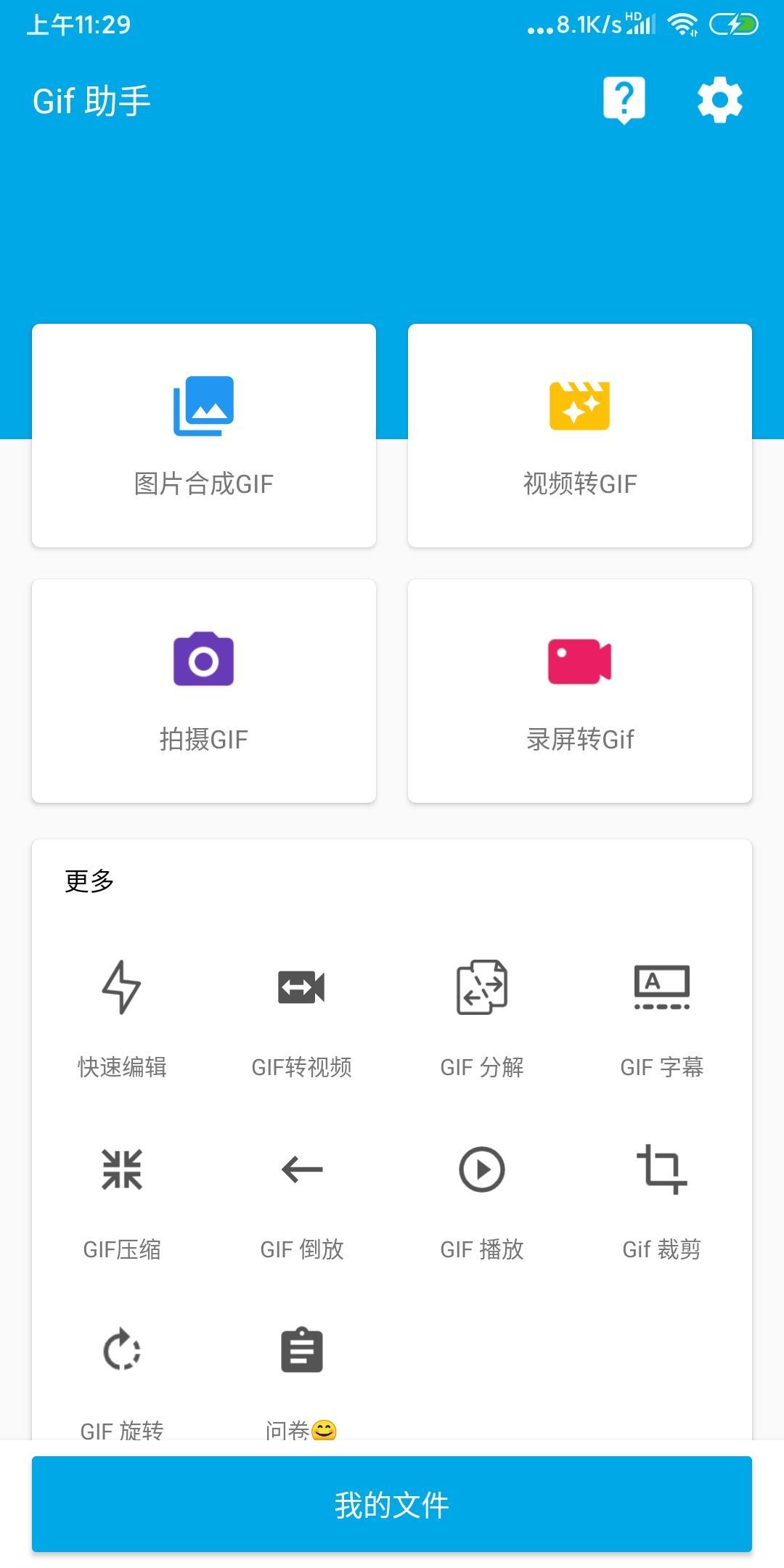 动态图片丶GIF助手丶去广告/解锁高级版,动态图片丶GIF助手丶去广告/解锁高级版,第1张