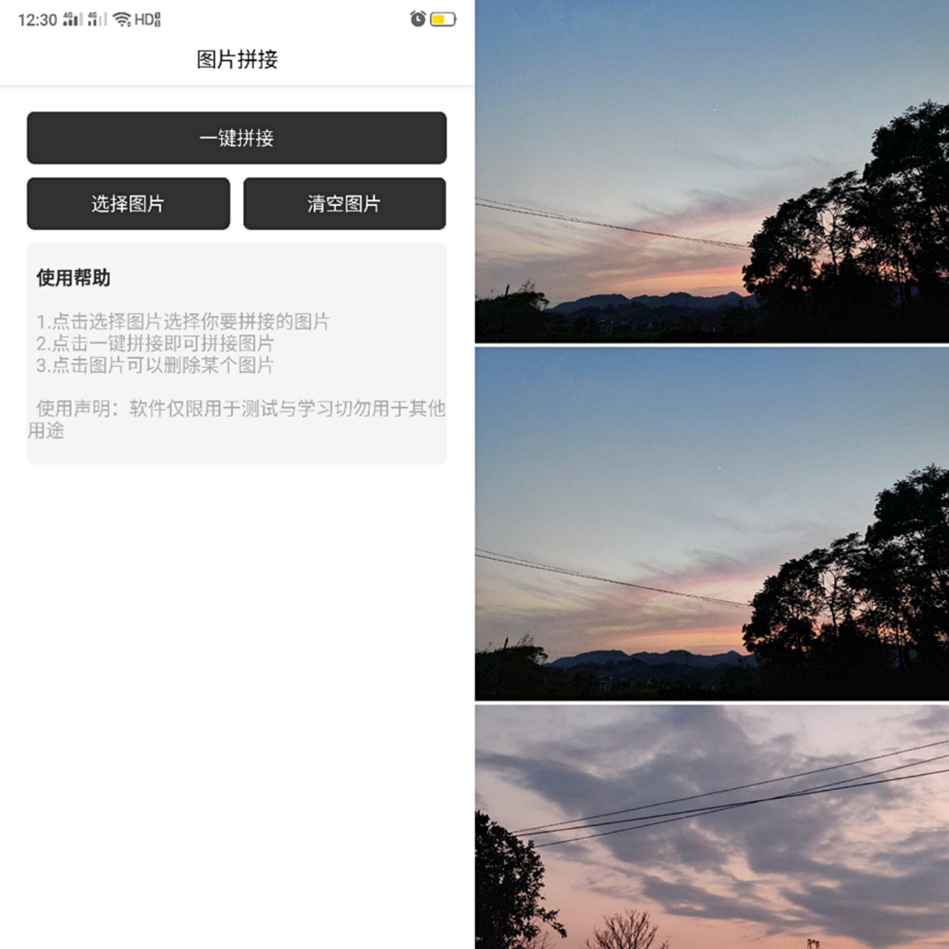 『安卓软件』图片接拼,『安卓软件』图片接拼,第1张