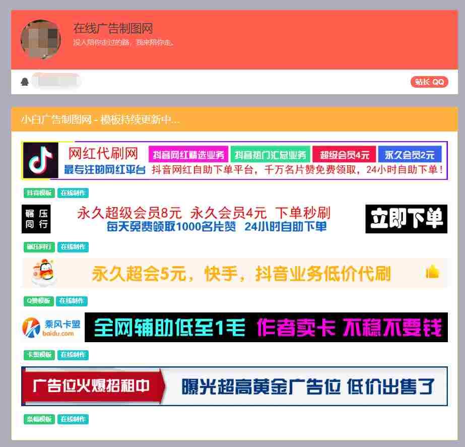 在线自助制作banner广告图网站源码,在线自助制作banner广告图网站源码,第2张