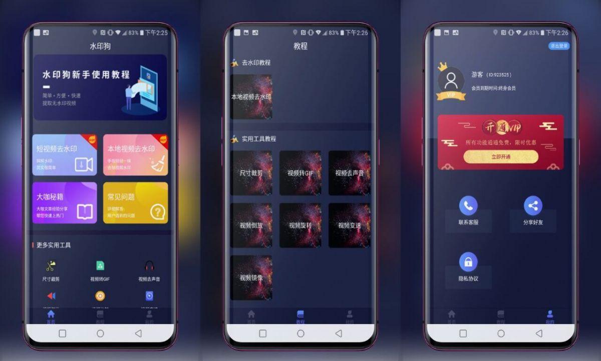 水印狗是一款全新的手机图片编辑软件,1588608414958.JPG,第1张