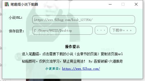 笔趣阁小说下载工具 一键下载笔仙阁小说,fdfb1589197991.png,第1张