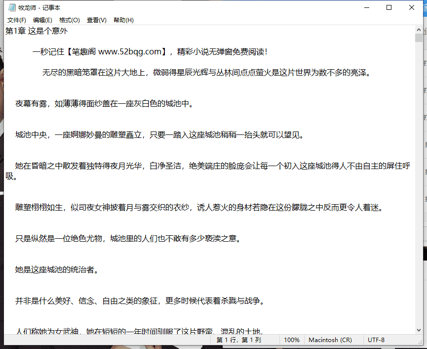 笔趣阁小说下载工具 一键下载笔仙阁小说,da941589198091.png,第4张