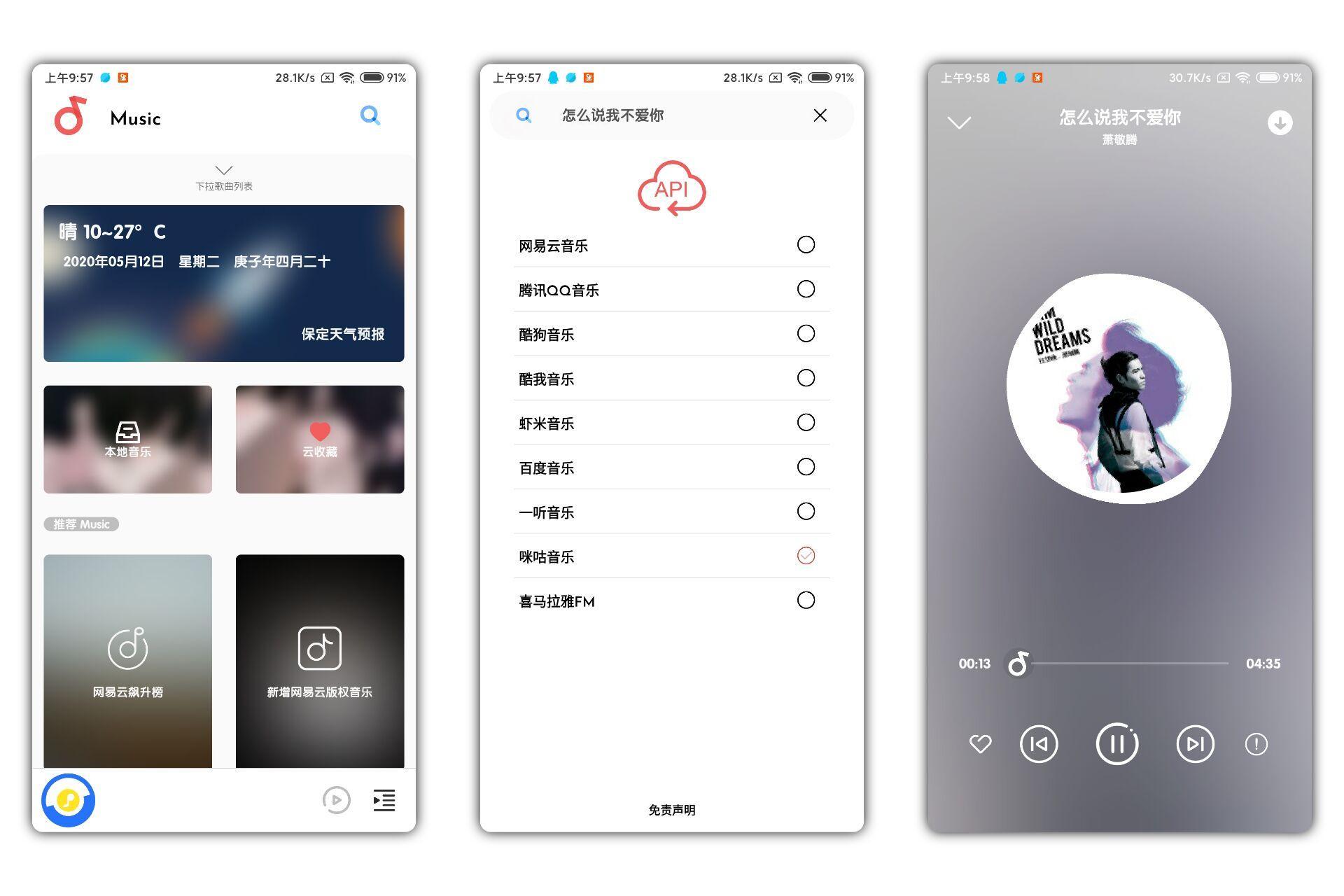 【Music】拥有9大音乐平台接口 可搜全网音乐免费下载,【Music】拥有9大音乐平台接口 可搜全网音乐免费下载,第2张