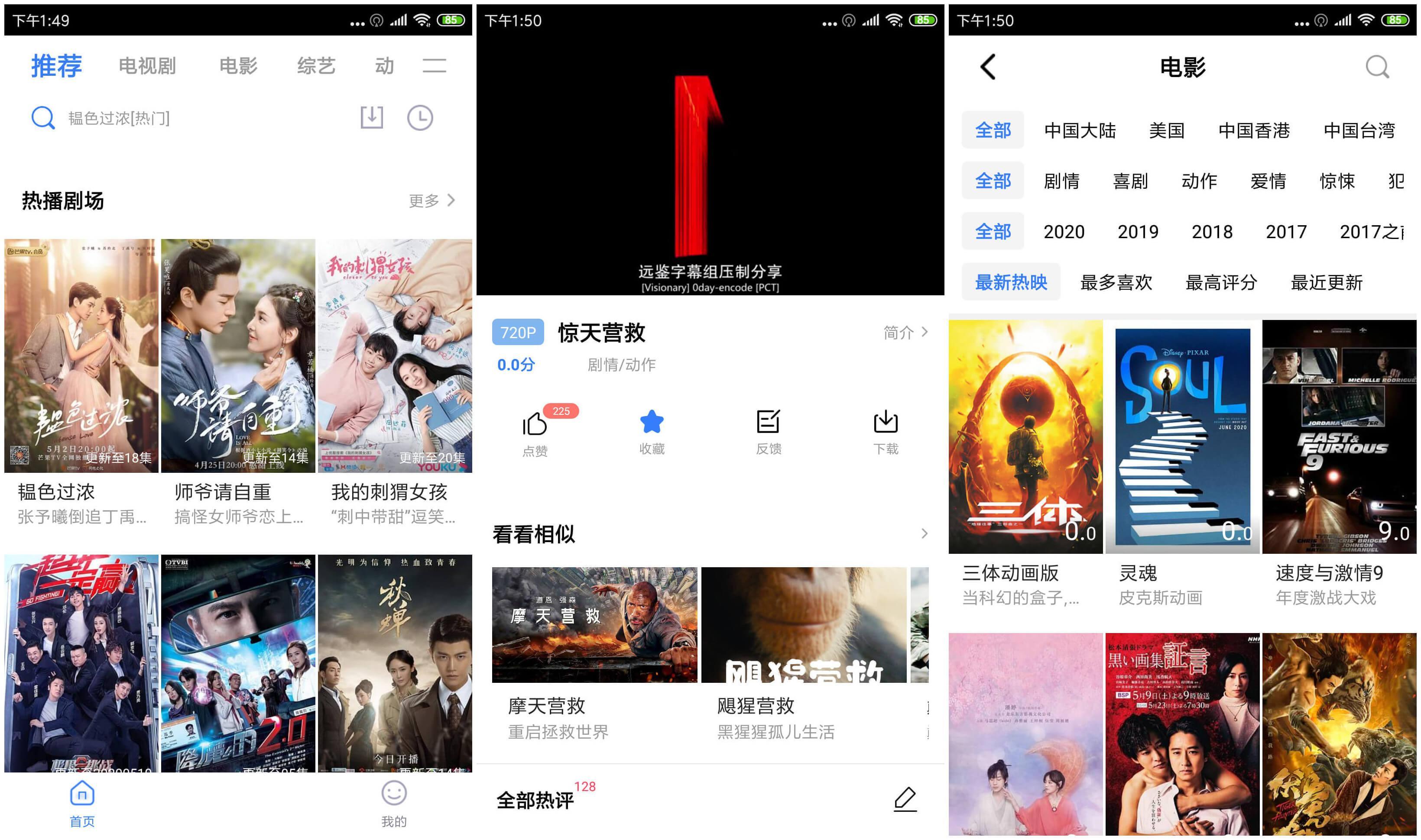 安卓袋熊影视App 全网影视高速看,202005130853517651.jpg,第1张