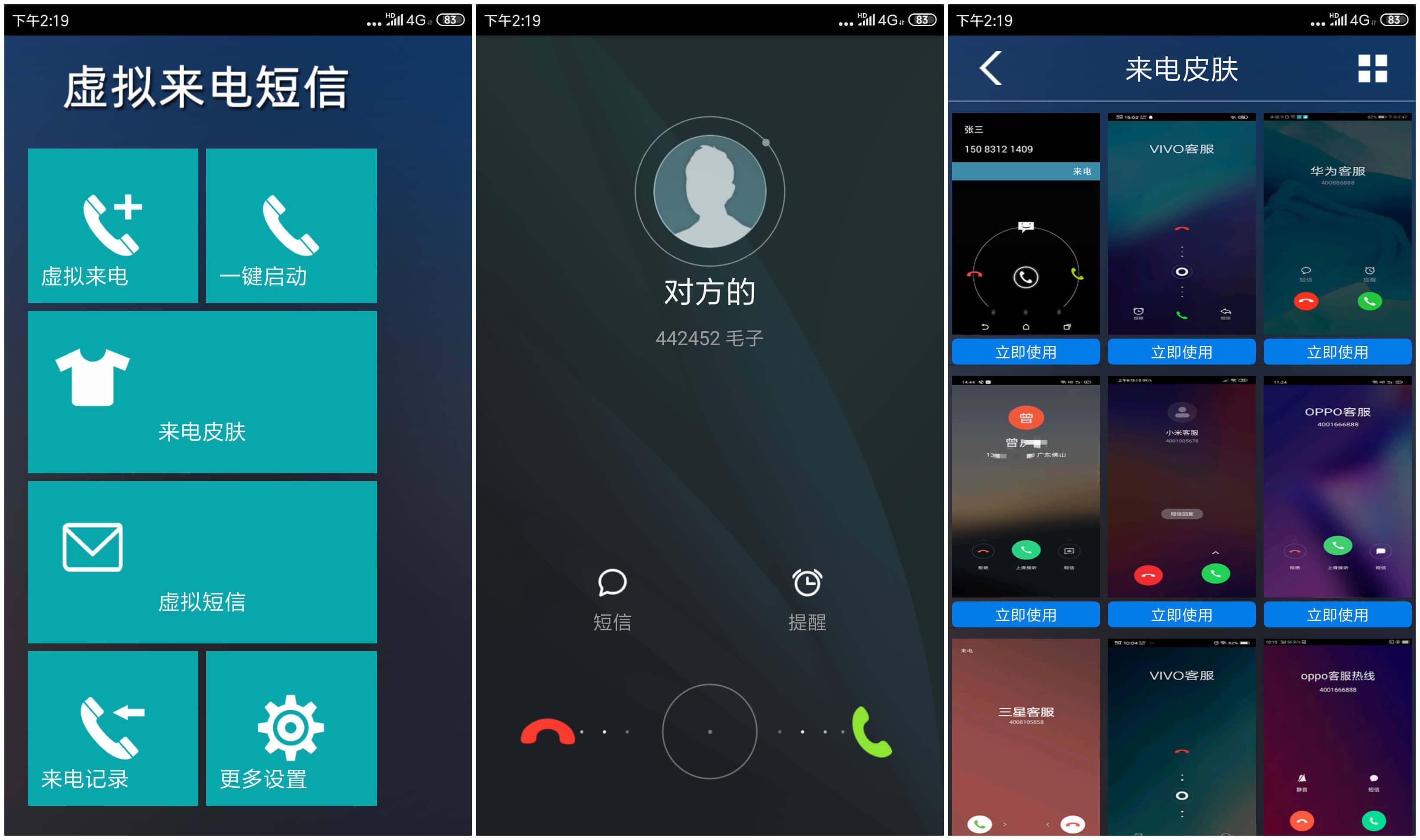 LT虚拟来电短信 尴尬局面必备,202005112249471683.jpg,第1张
