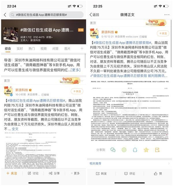 腾讯控告微商截图器赔75万,20200516135140344034.jpg,第1张