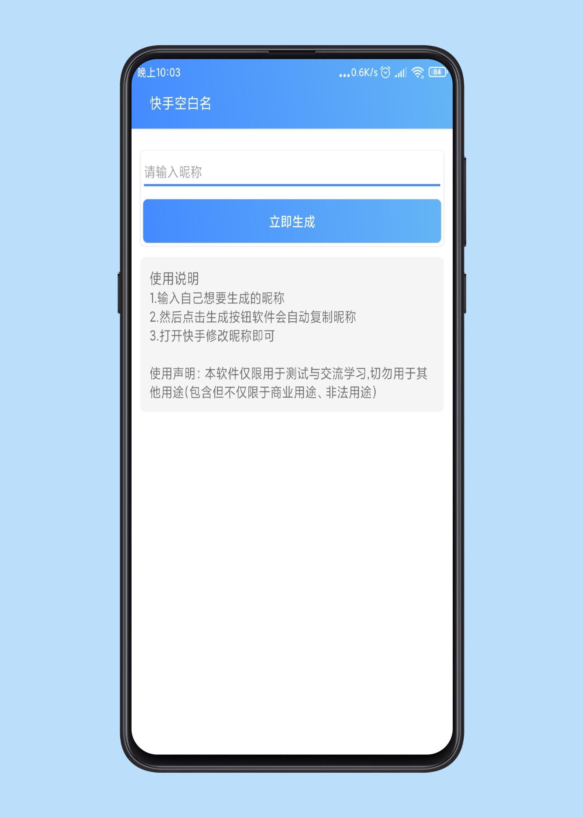 快手空白重复名字生成工具,20200516115732803280.png,第1张