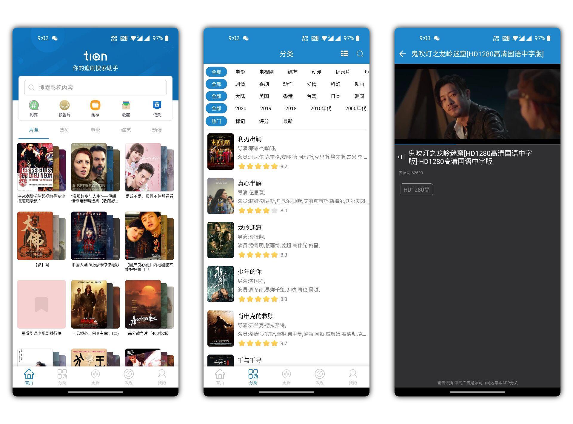 【每天搜索去广告版】6大影视平台免费看强大搜索引擎,OT20200516224936517.jpg,第1张