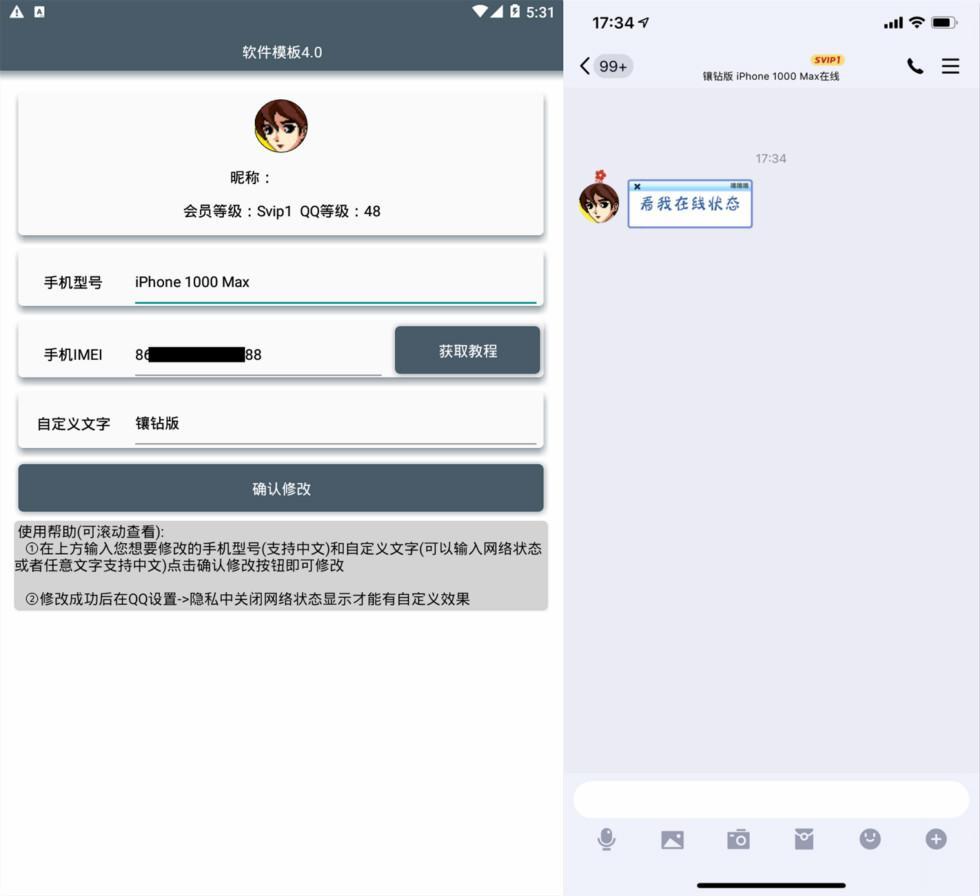 QQ自定义在线 自定义修改QQ在线机型状态 iPhone在线,第1张