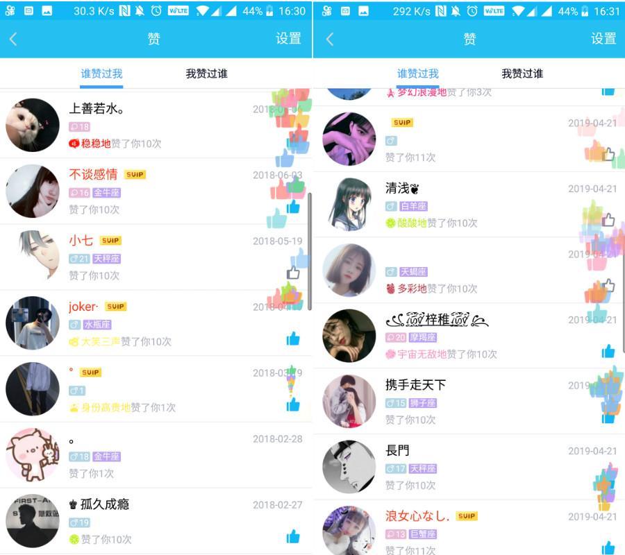 安卓QQ互赞助手亲测好用,第1张