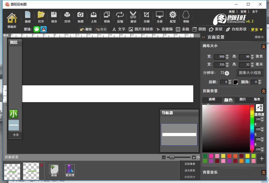 图旺旺广告图平面设计软件,20200519140066856685.jpg,第1张
