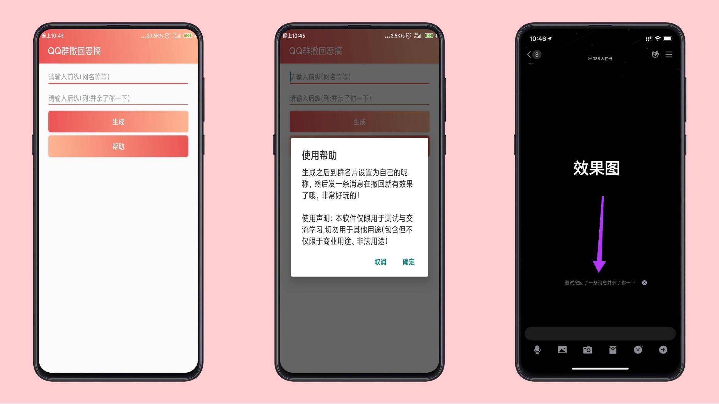 QQ群撤回安卓恶搞生成器,20200331004756625662.jpg,第1张