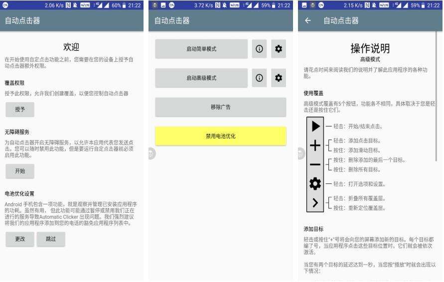 自动点击器 无需Root!可以制作出各种免费实用的手机脚本!