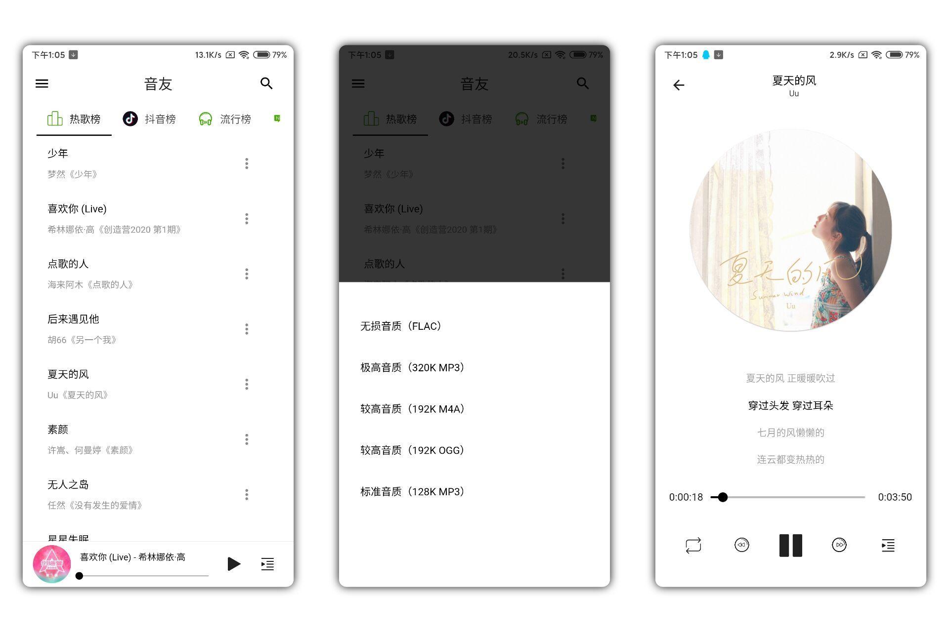 【音友】万能音乐下载软件 免费下载无损音乐 支持所有平台,第2张