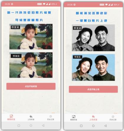 老照片免费无损修复器 支持一键保存至本地,thum-92421589935678.jpg,第1张