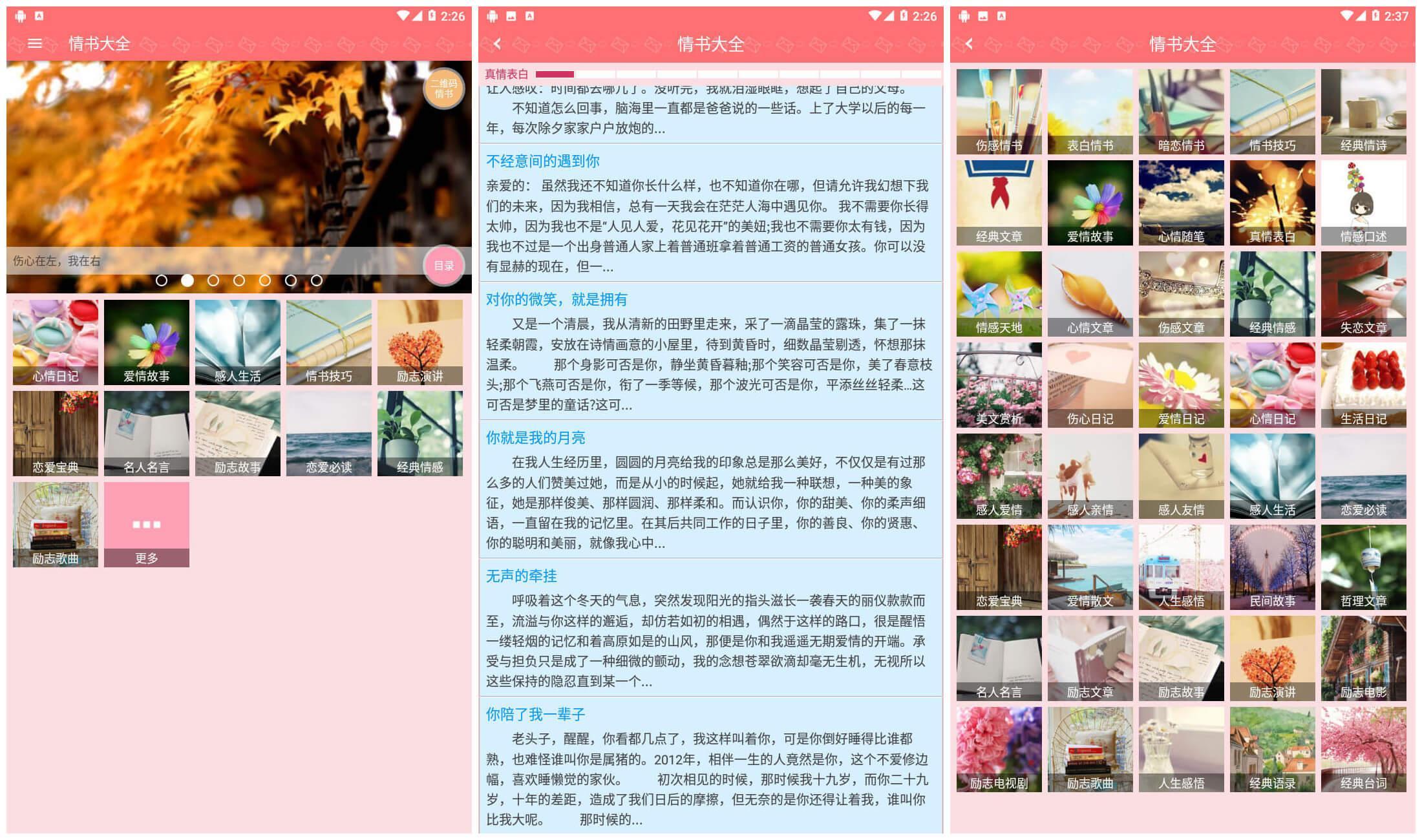 情书大全 大量感人搞笑浪漫情书语录模板 可生成二维码,第1张