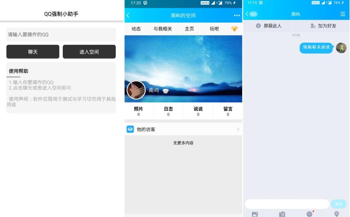 安卓QQ强制突破聊天+空间,20200521092410734.png,第1张