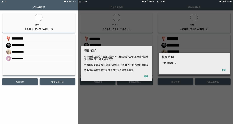 好友恢复助手 一键查询恢复一年内不小心删除的QQ好友,第1张