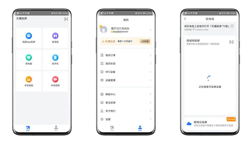 乐播投屏会员版一款同时支持iOS、Android移动终端与智能电视同屏、分屏互动的多屏互动应用,第1张