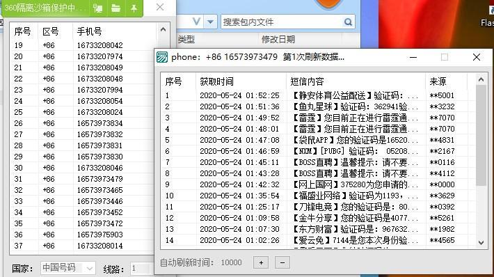 电脑免费接收验证码工具1.1,20200524015625072507.png,第1张