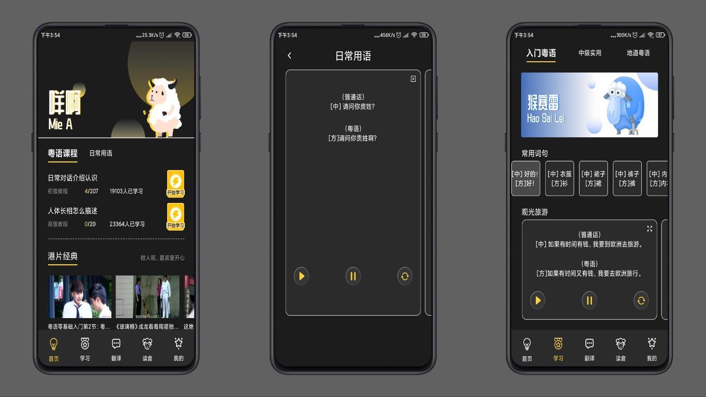 安卓轻松学粤语流利说软件,20200525234888178817.jpg,第1张