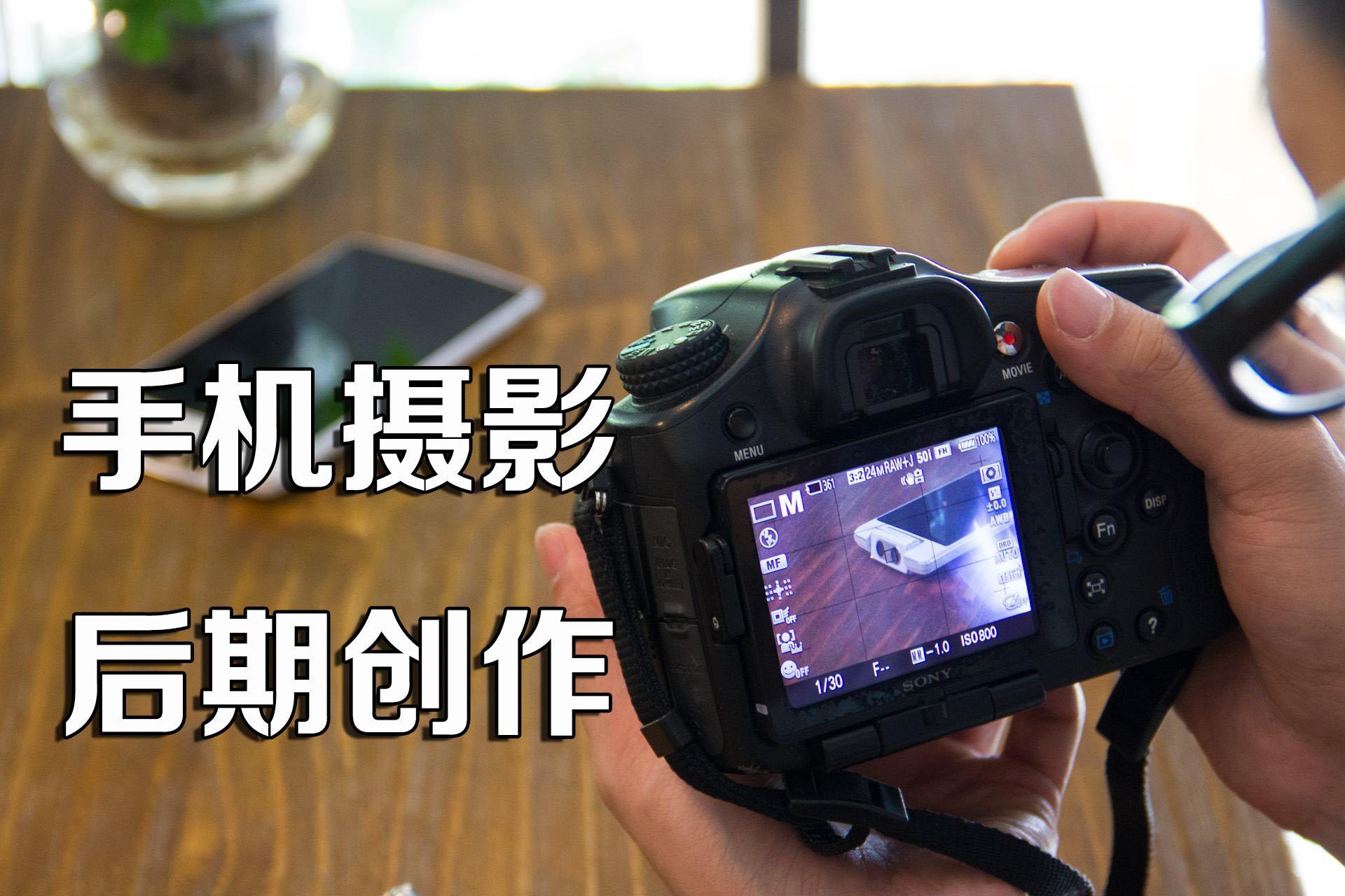 手机摄影创作后期摄影教程,第2张