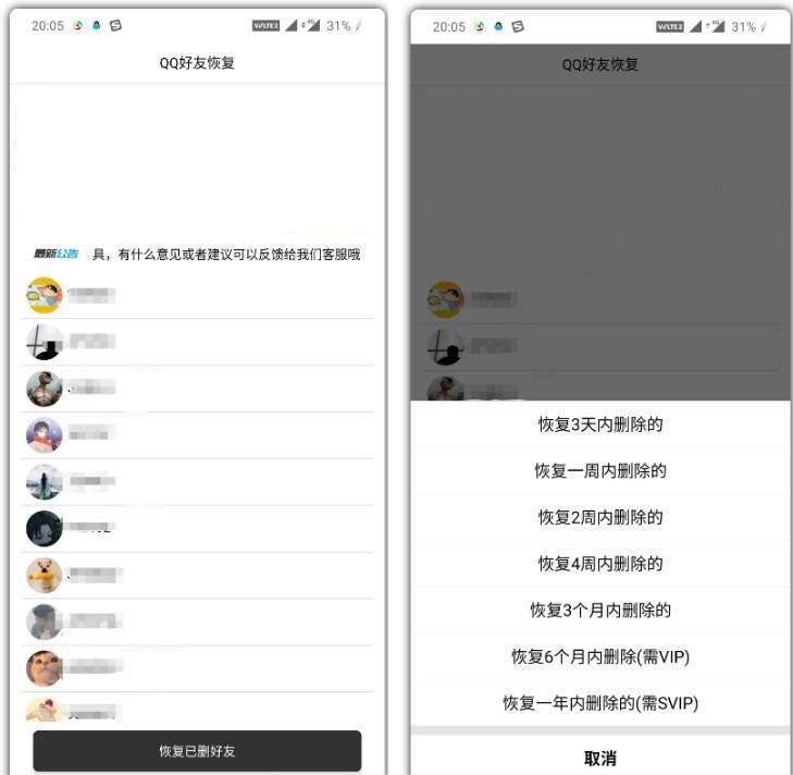 安卓已被删QQ好友秒恢复,20200526014381268126.png,第1张