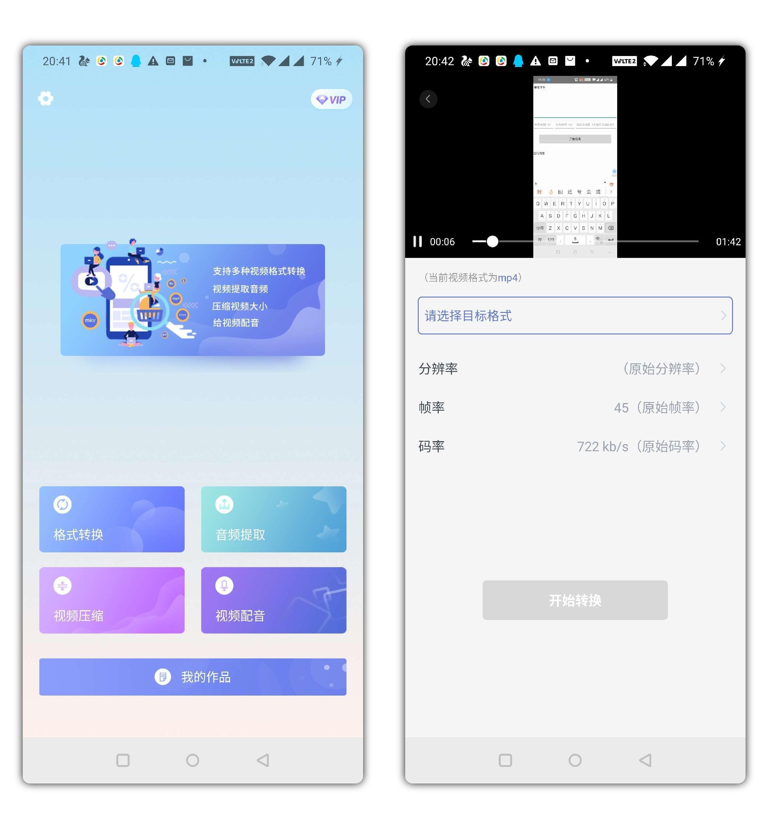视频格式转换器破解版—一款支持格式众多的视频格式转换工具