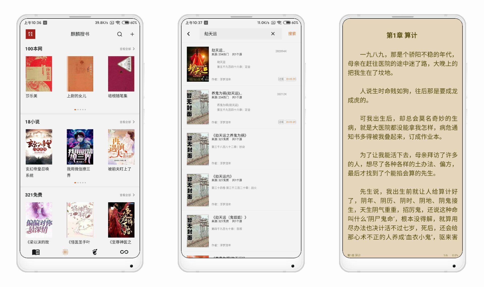 【麒麟搜书】免费小说阅读搜书工具 更新快 支持离线缓存,第2张