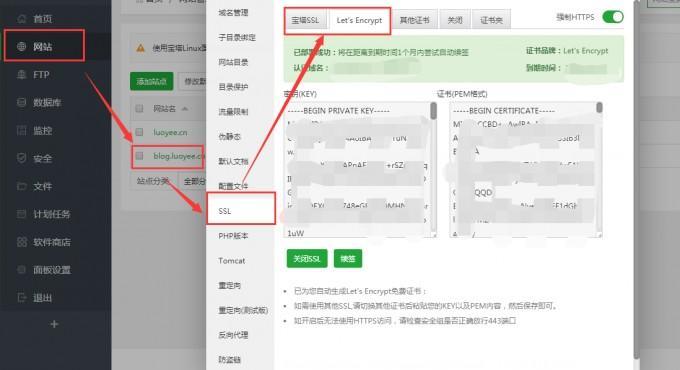 网站部署SSL证书让网站支持HTTPS,image,第1张