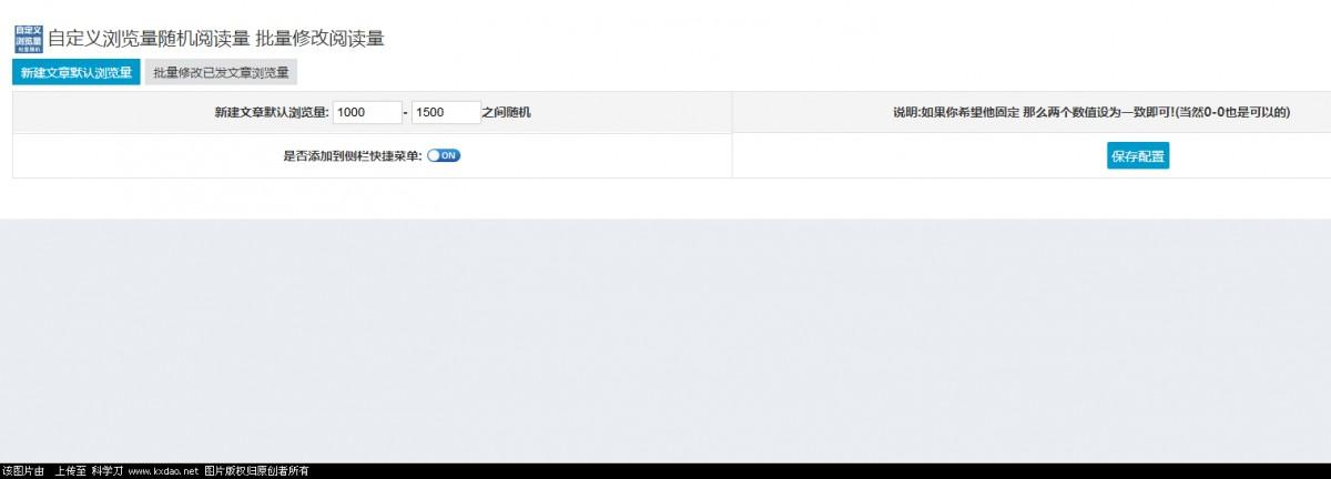 zblog博客批量改浏览量插件,202006081591621281423229.png,第1张