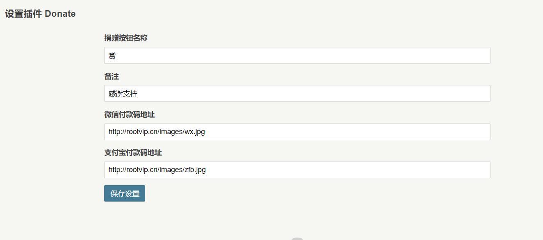 [开源]typecho文章打赏插件,网站源码,第2张
