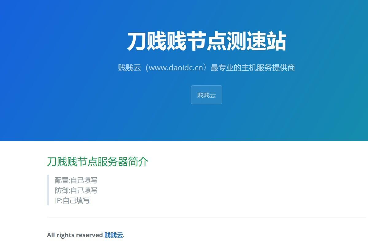 服务器节点测速页面HTML源码,QQ截图20200612143418.png,网站源码,免费,源码,php源码,第1张