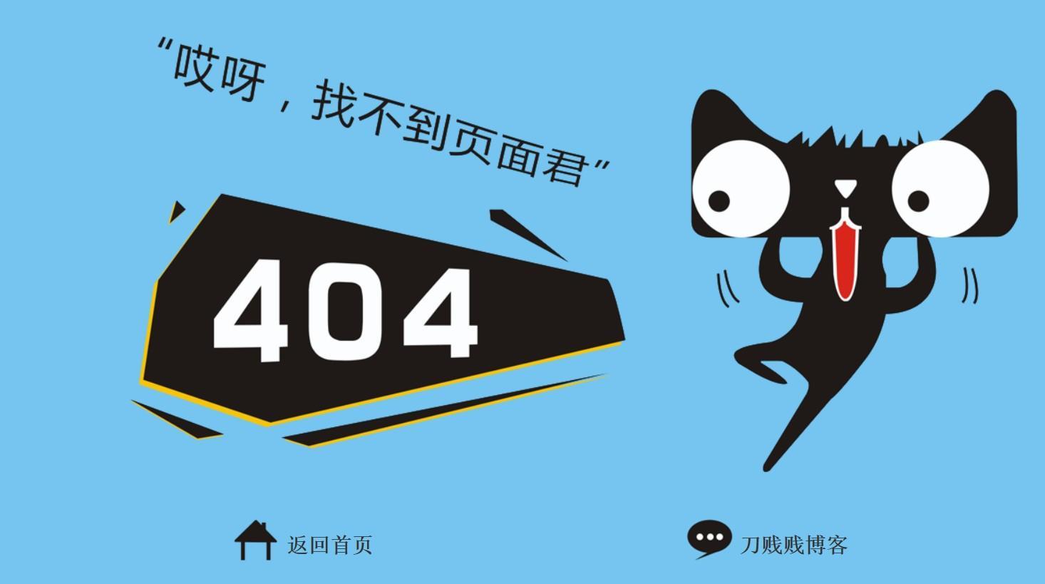非常简单好看的天猫404错误页面源码,QQ截图20200612145514.png,网站源码,源码,免费,第1张