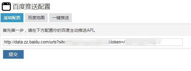 zblog百度推送懒人版2.0,网站源码,第1张