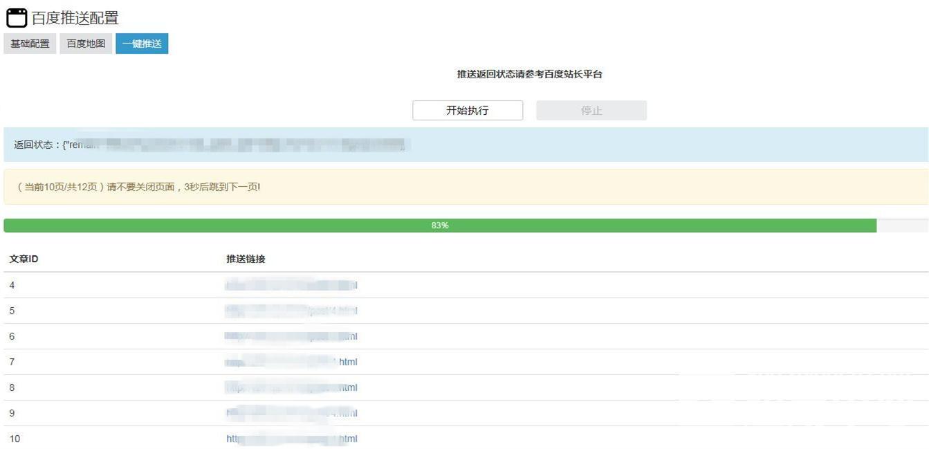 zblog百度推送懒人版2.0,网站源码,第2张