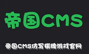 帝国CMS仿写朵朵云棋牌游戏官网源码