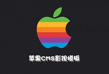 【第二套】苹果CMSv10自适应视频站模板图文丰富提升百度SEO